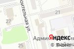 Схема проезда до компании Комплексный центр социального обслуживания населения города Новоалтайска в Новоалтайске