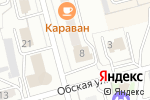 Схема проезда до компании Караван в Новоалтайске