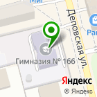 Местоположение компании Гимназия №166
