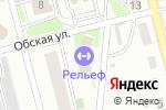 Схема проезда до компании Обской в Новоалтайске