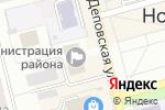Схема проезда до компании Администрация Первомайского района в Новоалтайске