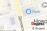 Схема проезда до компании Банкомат, Росбанк, ПАО в Новоалтайске