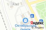 Схема проезда до компании Омский бекон в Новоалтайске