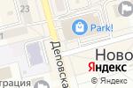 Схема проезда до компании Красно Золото в Новоалтайске