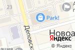 Схема проезда до компании Гора в Новоалтайске