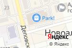 Схема проезда до компании Valenti в Новоалтайске