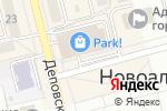 Схема проезда до компании Bellissimo в Новоалтайске