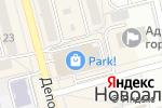 Схема проезда до компании Трам-пам-парк в Новоалтайске