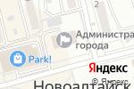Схема проезда до компании Административная комиссия Администрации г. Новоалтайска в Новоалтайске