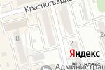 Схема проезда до компании Астра в Новоалтайске