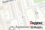 Схема проезда до компании Роспечать в Новоалтайске