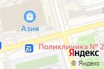 Схема проезда до компании Горячие беляшики в Новоалтайске