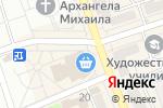 Схема проезда до компании Алиса в Новоалтайске