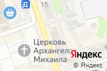 Схема проезда до компании Ярче! в Новоалтайске