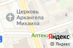 Схема проезда до компании Аптека низких цен в Новоалтайске