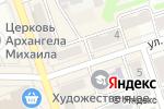Схема проезда до компании Магазин косметики в Новоалтайске
