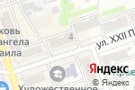 Схема проезда до компании Оптика плюс в Новоалтайске