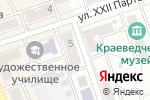 Схема проезда до компании Доктор Рядом в Новоалтайске