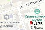 Схема проезда до компании Мода в Новоалтайске