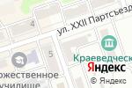 Схема проезда до компании Центральная модельная детская библиотека г. Новоалтайска в Новоалтайске