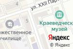 Схема проезда до компании Телекомсервис-Алтай в Новоалтайске