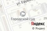Схема проезда до компании Новоалтайский городской суд в Новоалтайске