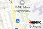 Схема проезда до компании Джема в Новоалтайске