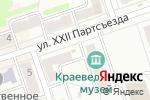 Схема проезда до компании Киоск по ремонту обуви в Новоалтайске