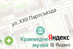 Схема проезда до компании Серпантин в Новоалтайске