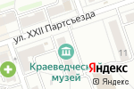 Схема проезда до компании ЗАГС г. Новоалтайска в Новоалтайске