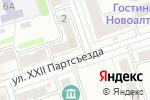 Схема проезда до компании Сбербанк, ПАО в Новоалтайске