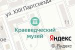 Схема проезда до компании Новоалтайский краеведческий музей им. В.Я. Марусина в Новоалтайске