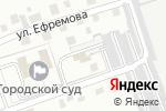 Схема проезда до компании 12 Вольт в Новоалтайске