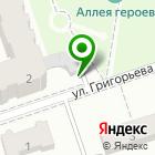 Местоположение компании Григорьева-2, ГК