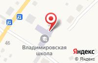 Схема проезда до компании Владимировская средняя школа во Владимировке
