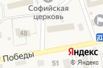 Схема проезда до компании Парус в Берёзовке