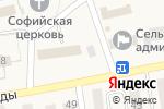 Схема проезда до компании Бытовик в Берёзовке