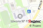 Схема проезда до компании Средняя общеобразовательная школа №15 в Новоалтайске