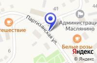 Схема проезда до компании ОВД ПО МАСЛЯНИНСКОМУ РАЙОНУ в Маслянино