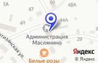 Схема проезда до компании МАСЛЯНИНСКИЙ ПИЩЕКОМБИНАТ в Маслянино