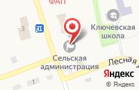 Схема проезда до компании Администрация Кудельно-Ключевского сельсовета в Кудельном Ключе