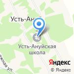 Усть-Ануйская общеобразовательная средняя (полная) школа на карте Бийска