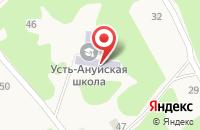 Схема проезда до компании Администрация Усть-Ануйского сельсовета в Усть-Ануе