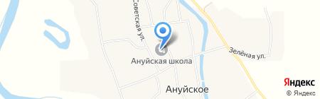 Ануйская средняя общеобразовательная школа на карте Ануйского