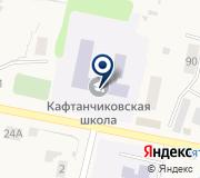 Кафтанчиковская средняя общеобразовательная школа
