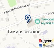 Томский музей леса