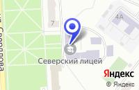 Схема проезда до компании МУ СЕВЕРСКИЙ ОБЩЕОБРАЗОВАТЕЛЬНЫЙ ЛИЦЕЙ в Северске