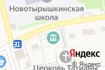 Схема проезда до компании Музейный комплекс в Новотырышкино