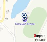 Томское МОРЕ, спортивный парк отдыха