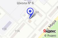 Схема проезда до компании МУ СОЦИАЛЬНАЯ ЗАЩИТА Г. ЮРГИ в Юрге